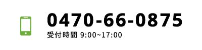 0470660875 受付時間 9:00~17:00