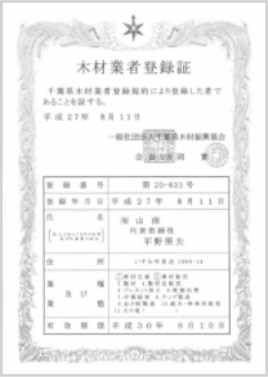 木材業者 登録証